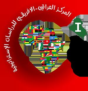 المركز العراقي الافريقي للدراسات الاستراتيجية